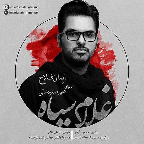 http://rubixmusic.ir/uploads/images/480-480/Iman-Fallah-Gholam-Siah_2.jpg