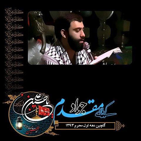 دانلود مداحی جواد مقدم به نام گلچین دهه اول محرم 93