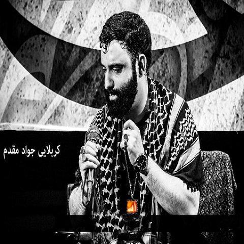 دانلود مداحی کربلایی جواد مقدم به نام شب اول محرم 94