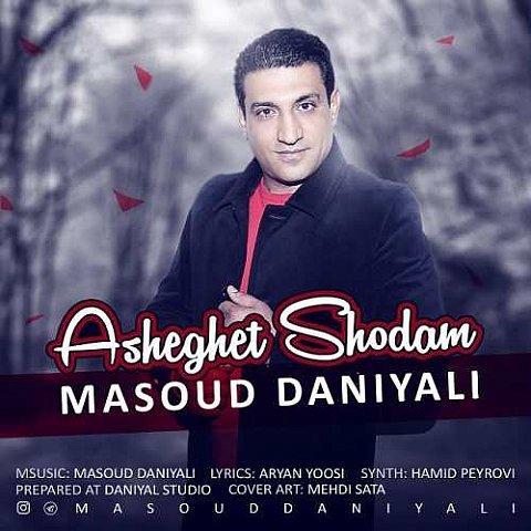 دانلود آهنگ جدید مسعود دانیالی به نام عاشقت شدم