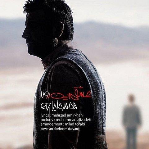 دانلود آهنگ جدید محمد علیزاده به نام عشقم این روزا