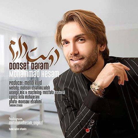 دانلود آهنگ جدید محمد حسام به نام دوست دارم