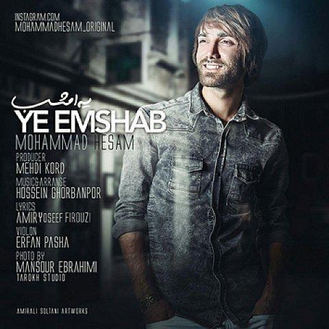 دانلود آهنگ جدید محمد حسام بنام یه امشب