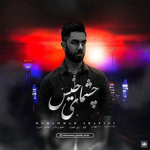 دانلود آهنگ جدید محمد شفیعی به نام چشمای خیس