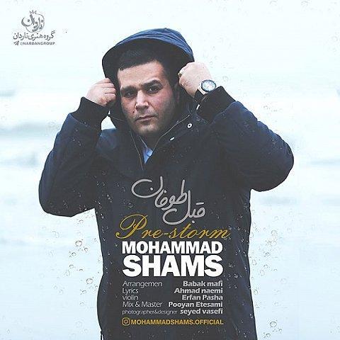 دانلود آهنگ جدید محمد شمس به نام قبل طوفان