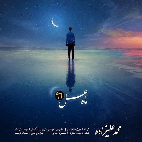 دانلود آهنگ جدید محمد علیزاده به نام ماه عسل ۹۶