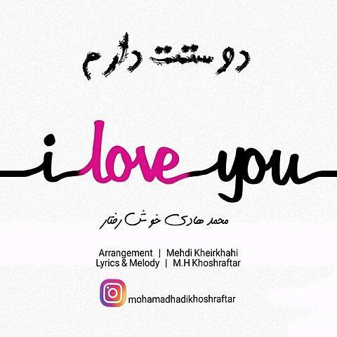 دانلود آهنگ جدید محمد هادی خوش رفتار به نام دوستت دارم