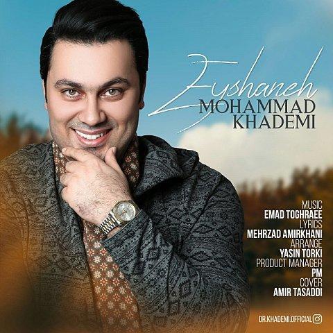 دانلود آهنگ جدید محمد خادمی به نام عیشانه