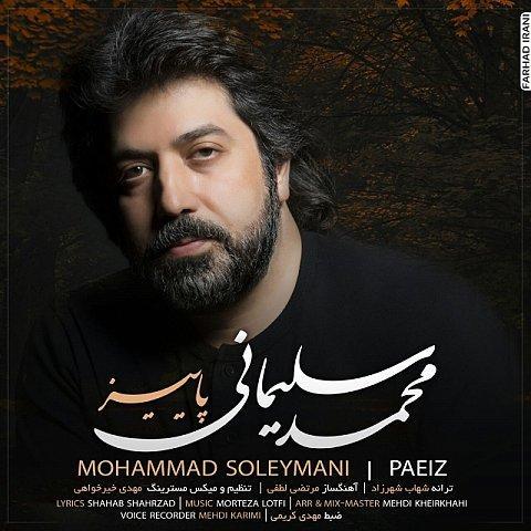 دانلود آهنگ جدید محمد سلیمانی به نام پاییز