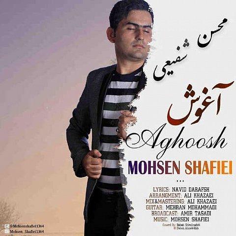 دانلود آهنگ جدید محسن شفیعی به نام آغوش