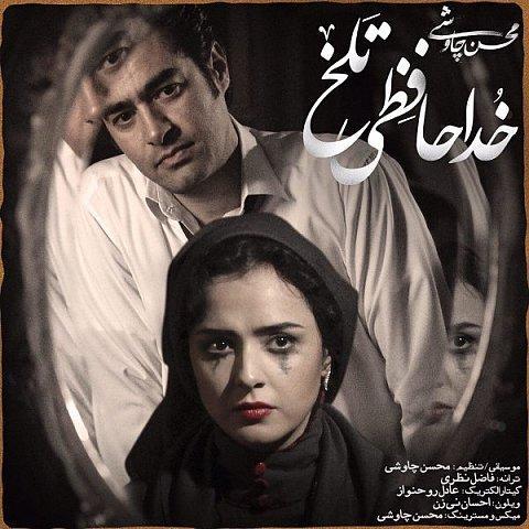 دانلود موزیک ویدیو محسن چاوشی به نام خداحافظی تلخ (شهرزاد)