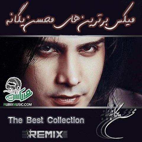 دانلود میکس برترین آهنگ های محسن یگانه