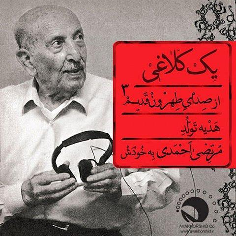دانلود آهنگ جدید مرتضی احمدی به نام یک کلاغی