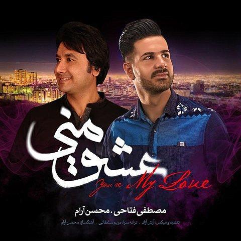 دانلود آهنگ جدید محسن آرام و مصطفی فتاحی به نام عشق منی