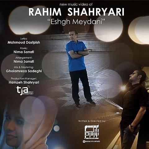 دانلود موزیک ویدئو جدید رحیم شهریاری به نام عشق میدانی
