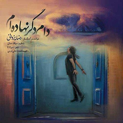 http://rubixmusic.ir/uploads/images/480-480/Reza-Yazdani-Daame-Degar-Nahadeam_2.jpg