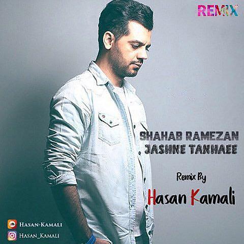 دانلود آهنگ جدید شهاب رمضان به نام جشن تنهایی