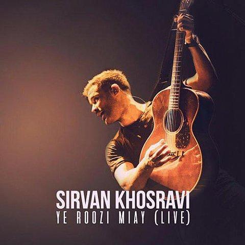 دانلود موزیک ویدیو جدید سیروان خسروی به نام یه روزی میای (اجرای زنده)