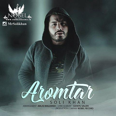 دانلود آهنگ جدید سلی خان به نام آرومتر