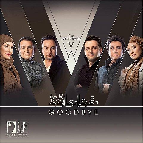 دانلود آلبوم جدید گروه آریان به نام آریان ۵ خداحافظ