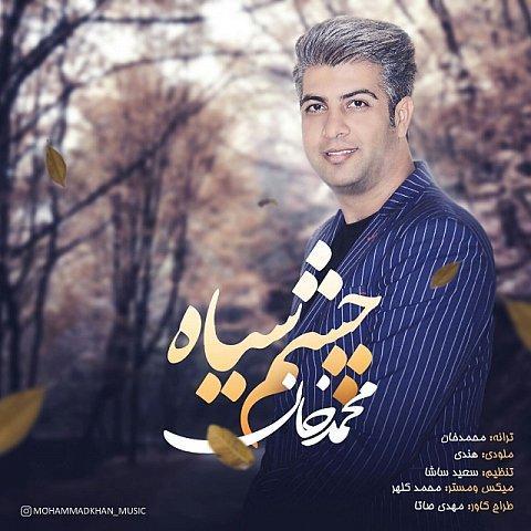 دانلود آهنگ جدید محمد خان به نام چشم سیاه