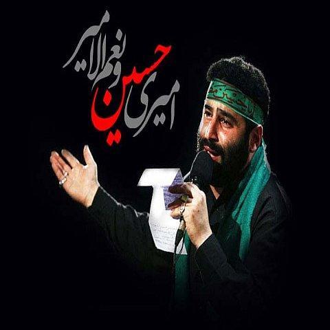 دانلود مداحی سید مهدی میرداماد به نام شب چهارم محرم ۹۴