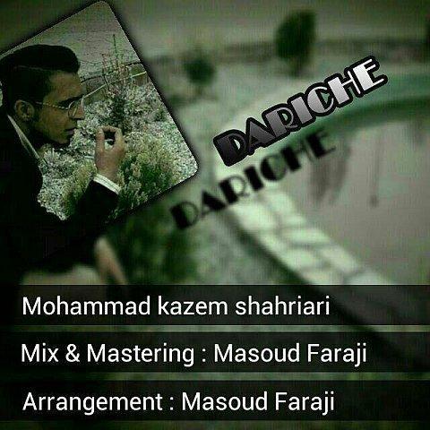 دانلود آهنگ جدید محمد کاظم شهریاری به نام دریچه