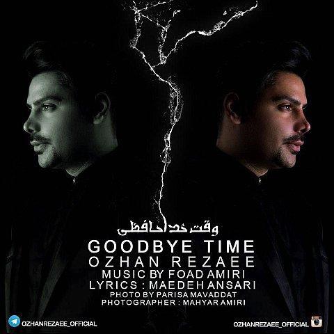 دانلود آهنگ جدید اوژن رضایی بنام وقت خداحافظی