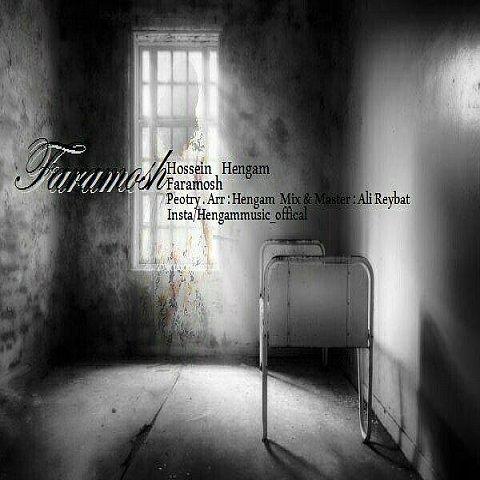 دانلود آهنگ جدید حسین هنگام بنام فراموش