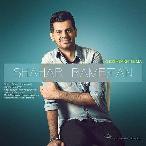 دانلود آهنگ جدید شهاب رمضان بنام خوشبختیه ما
