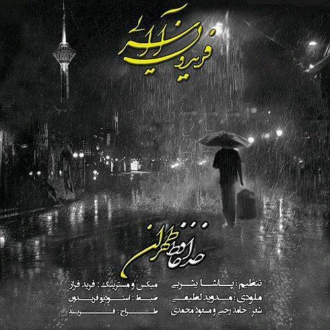 دانلود آهنگ جدید فریدون آسرایی بنام خداحافظ تهران