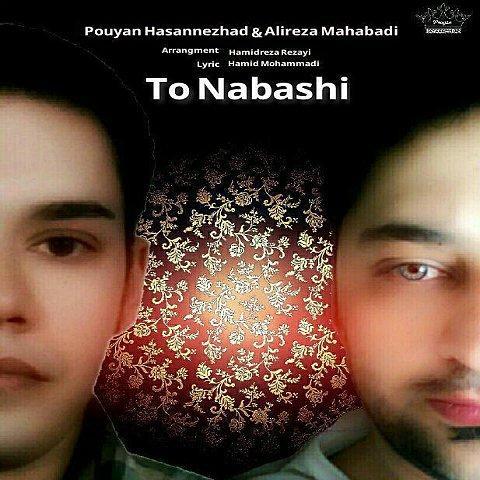دانلود آهنگ جدید پویان حسن نژاد و علیرضا مهابادی به نام تو نباشی