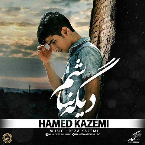 دانلود آهنگ جدید حامد کاظمی به نام دیگه نباشم