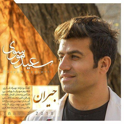 دانلود آهنگ جدید سعید موسوی به نام جیران