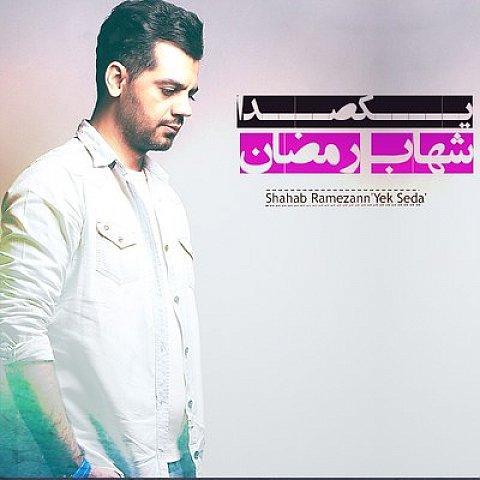 دانلود آهنگ جدید شهاب رمضان بنام یکصدا