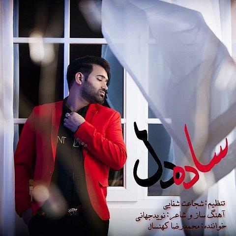 دانلود آهنگ جدید محمدرضا کهنسال به نام ساده دل