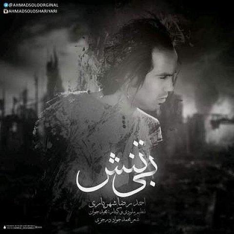 دانلود آهنگ احمد سلو به نام بی تنش