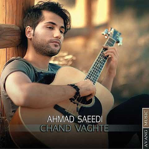 دانلود آهنگ احمد سعیدی به نام چند وقته