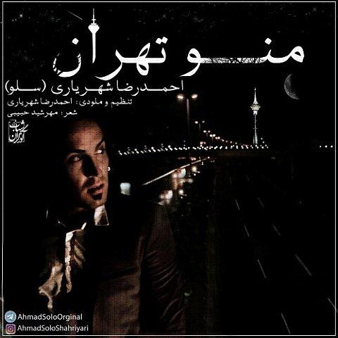 دانلود آهنگ جدید احمد سلو بنام منو تهران
