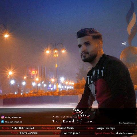 دانلود آهنگ جدید آیدین بحری نژاد به نام جاده ی عشق