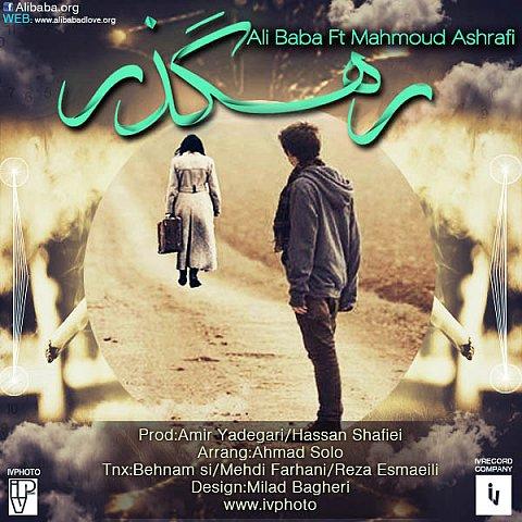 دانلود آهنگ جدید علی بابا به نام رهگذر
