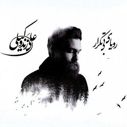 دانلود آلبوم علی زند وکیلی به نام رویای بی تکرار