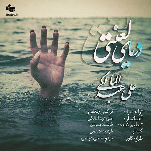 دانلود آهنگ جدید علی عبدالمالکی به نام دریای لعنتی