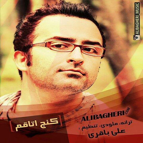 دانلود آهنگ جديد علی باقری به نام کنج اتاقم