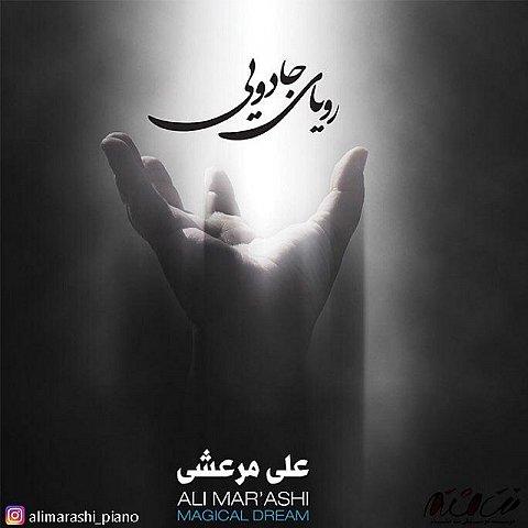 دانلود آلبوم جدید علی مرعشی به نام رویای جادویی