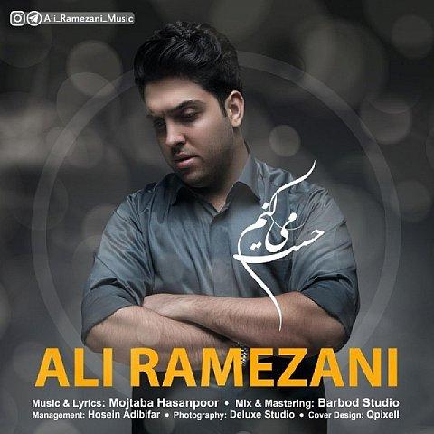 دانلود آهنگ جدید علی رمضانی به نام حست میکنم