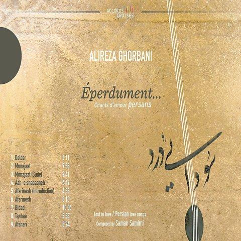 دانلود آلبوم جديد علیرضا قربانی به نام سودایی