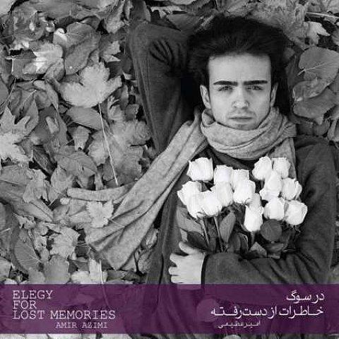 دانلود آلبوم جديد امیر عظیمی به نام سوگ خاطرات از دست رفته