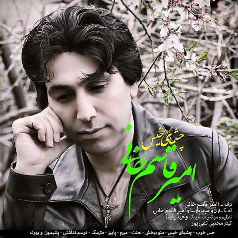 دانلود آلبوم جدید امیر قاسمخانی به نام چشمای خیس