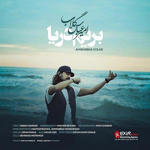 دانلود آهنگ جدید امیر عباس گلاب به نام بریم دریا